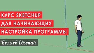 Курс Sketchup для начинающих: настройка программы.