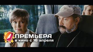 Дорога без конца (2015) HD трейлер | премьера 16 апреля