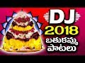 REMIX BATHUKAMMA SONGS | 2018 DJ BATHUKAMMA SONGS COLLECTION | BATHUKAMMA SONGS REMIX
