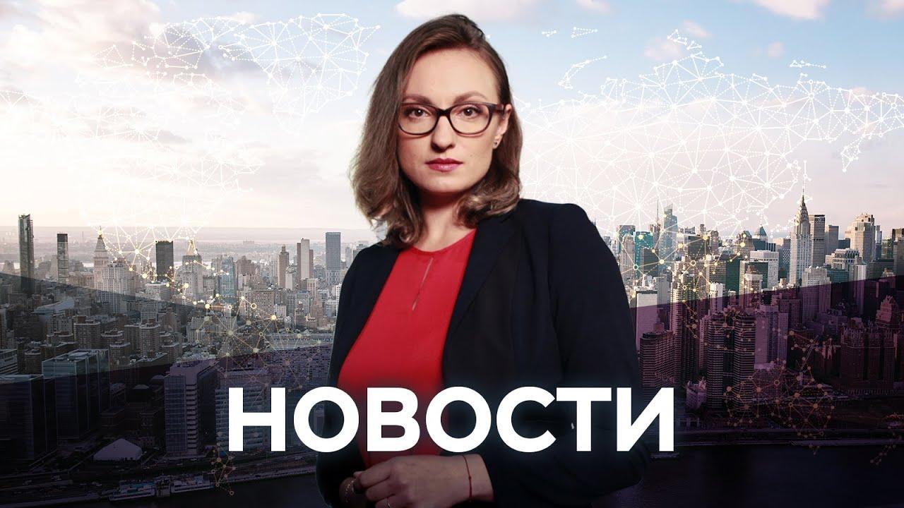 Новости с Ксенией Муштук / 06.11.2019
