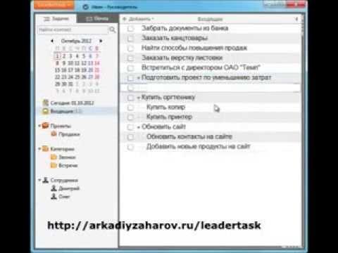 Leadertask 9.4 код активации