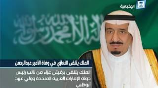 الملك يتلقى التعازي في وفاة الأمير عبدالرحمن بن عبد العزيز ال سعود