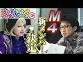 【プレゼントCP④】ゴー☆ジャス「M4になってください」ドッキリで「はい」と言うのか!?【えく☆ふら】