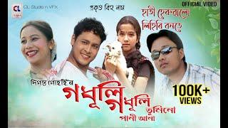 HATI HERUWALU Lihiri Bonote || Diganta Gohain || Godhuli Godhuli || Bihu Song