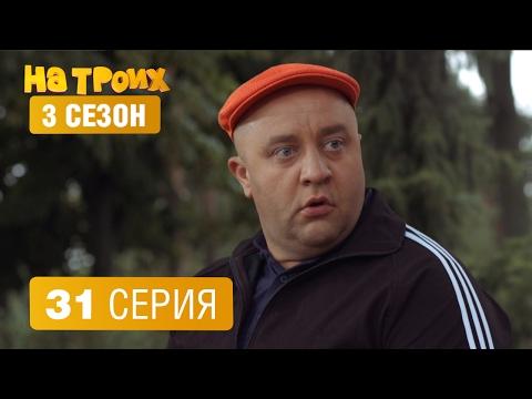 На троих – 3 сезон – 31 серия - Видео онлайн