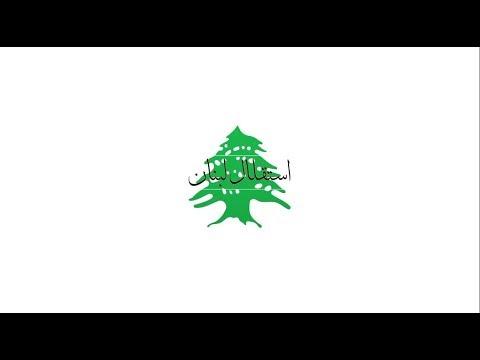 استقلال لبنان   Estiklal Loubnan   Lebanese Independence   Indépendance Du Liban   Episode 3