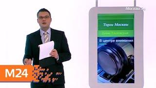'Торги Москвы': под какие объекты Москва готова снизить ставки аренды земли - Москва 24