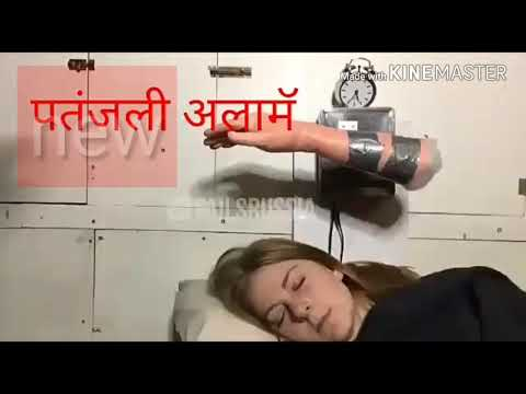 Patanjali alarm