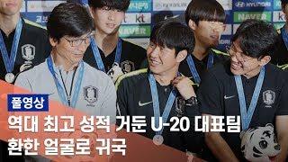 [풀영상] U-20 대표팀 입국 기자회견 / 연합뉴스TV (YonhapnewsTV)