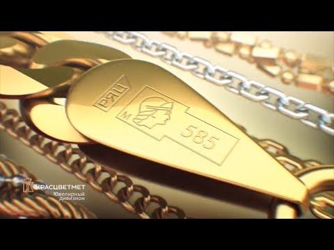 Как делают золотые цепочки | Производство цепочек из золота | Качество украшений SUNLIGHT