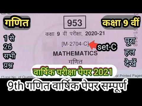 कक्षा 9 वीं गणित सेट C पेपर 2021 का हल | 9th Mathematics Annual Paper Solution 2021 Set C