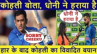 हार के बाद Virat Kohli का विवादित बयान, Dhoni को बताया हार का जिम्मेदार   Aus Beat Ind Highlights