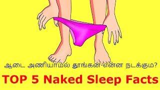 TOP 5 Benefits OF SLEEPING NAKED | ஆடை இல்லாம தூங்கலாமா | #classicvideos | Episode 35