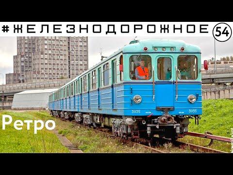 Видео из кабины поезда метро,залезаем в депо, катаемся на ретро составе. #Железнодорожное 54серия