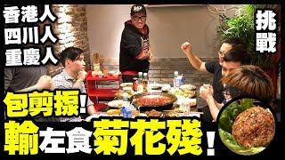 【挑戰】包剪揼!輸左食『菊花殘』香港人vs四川人vs重慶人