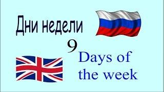 Видео словарь  русско - английского  языка дни недели в английском  9
