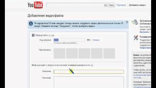 Как добавить видео на YouTube. Ирина Виноградова(, 2011-08-15T18:53:50.000Z)
