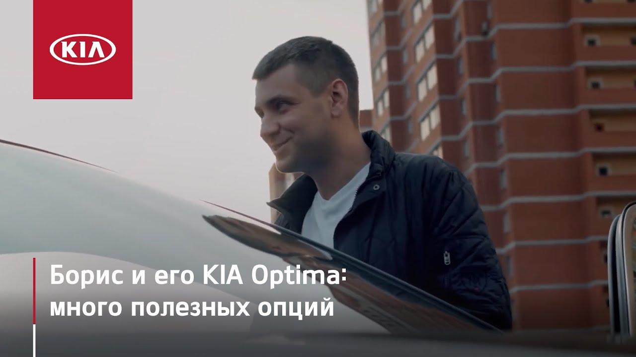 Мужской характер. Новая Kia Optima. Отзывы первых покупателей   #MyKia   16+