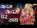 Kadam Kadam Par Sath Hai Maiya Tumhara   कदम कदम पर साथ है मैया तुम्हारा   Super Hit Mata Bhajan