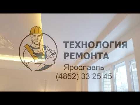 Видео Ремонт квартиры Некрасова 63 корп 2