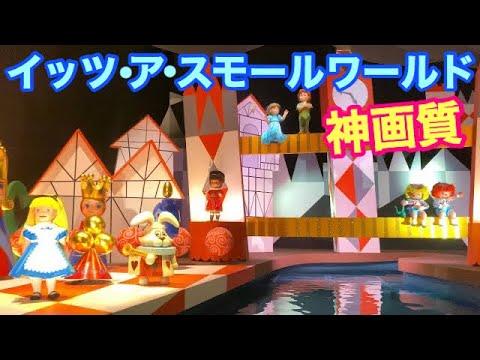 【4K神画質】iPhone11で巡るイッツ・ア・スモールワールド【東京ディズニーランド】