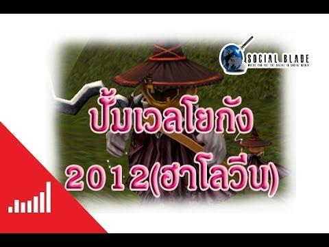 ปั้มเวลโยกัง 2012(ฮาโลวีน)