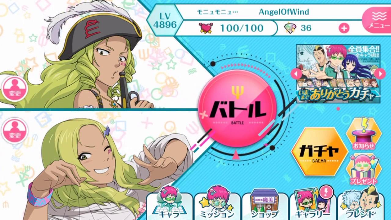 Saiki Battle Character 10 11 Mera Chisato Aiura Mikoto Youtube