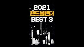 핸드블렌더 추천 BEST3