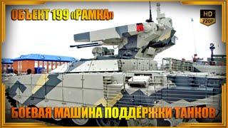 "БМПТ ""Терминатор"" (Объект 199 «Рамка»)"