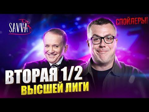 Обзор КВН-2020. Вторая 1/2 высшей лиги.