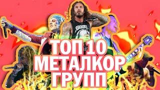 ТОП 10 ЛУЧШИХ МЕТАЛКОР-ГРУПП ПО ВЕРСИИ ПОЛЬЗОВАТЕЛЕЙ LAST.FM