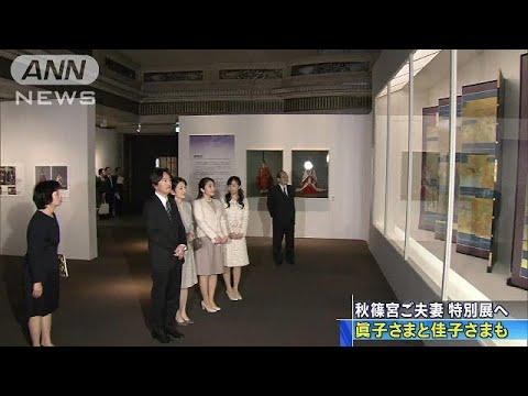 両陛下の特別展に秋篠宮ご夫妻と眞子さま、佳子さま(19/04/15)