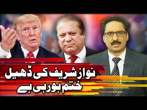 Trump Ka Pakistan Par Dehshatgardoon ko Panah Dainay Ka Ilzaam – Kal Tak With Javed Chaudhry