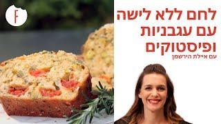 איילת הירשמן - לחם בוקר מפיסטוקים ועגבניות