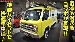 【東京オートサロン2020】車中泊ハイゼットのお洒落過ぎるコラボに感動!【Tokyo Auto Salon 2020】