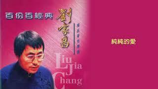 劉家昌 - 純純的愛 (百份百經典 - 劉家昌 極品音色精選)