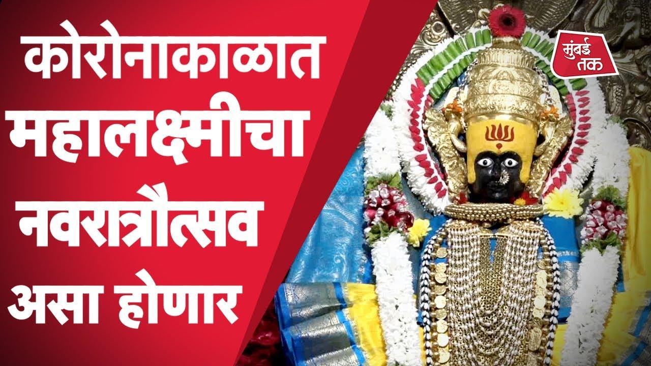 Navratri 2020: Corona काळात Kolhapur च्या महालक्ष्मी अंबाबाईचं दर्शन कसं घ्यायचं?