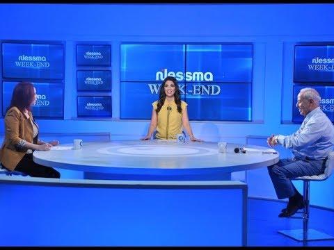 نسمة ويكاند ليوم الأحد 30 سبتمبر 2018 مع الضيف الزين الحداد -قناة نسمة