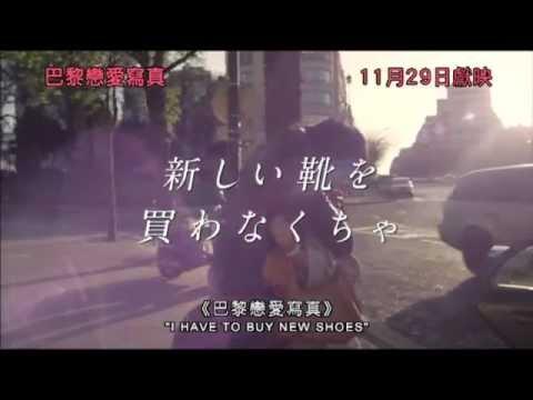 I Have To Buy New Shoes, KITAGAWA Eriko, Japan 2012 ...