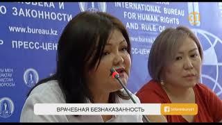 Алматинцы, пострадавшие из-за врачебных ошибок, требуют наказать виновных