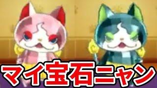 オリジナルの宝石ニャンを作ろう!宝石パーツゲットでマイニャンが宝石ニャンに大変身【妖怪ウォッチ3 スシ・テンプラ】#60  Yo-Kai Watch 3 thumbnail