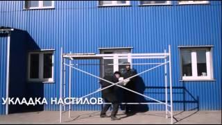 Как собрать строительные леса(Купить строительные леса можно на http://vyshka.kiev.ua/ Купить кирпич по ценам производителя: http://e-kirpich.kiev.ua/, 2014-10-23T10:17:43.000Z)