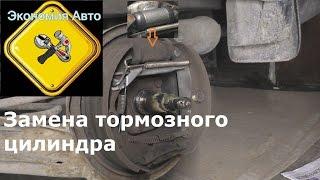 Замена тормозного цилиндра барабанного тормозного механизма. на видео Дэу Нексия (Daewoo Nexia)