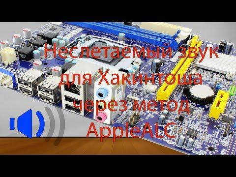 Неслетаемый звук для Хакинтоша через метод AppleALC Hackintosh Clover