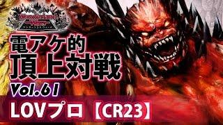 【CR23】温羅:LOVプロ/『WlW』電アケ的頂上対戦Vol.61