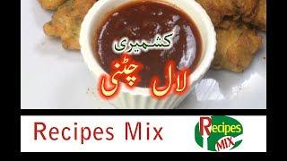 Kashmiri Lal Mirch Chutney - Ramzan Special Recipe by Recipes Mix