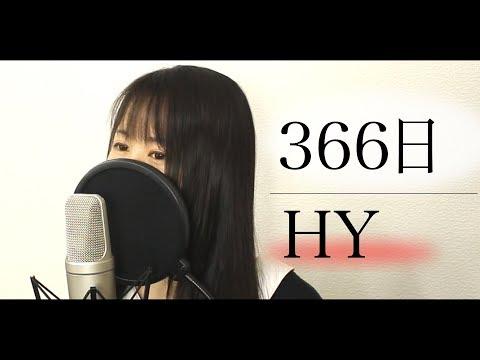 『366日』 HY (フル歌詞付き)【上白石萌歌さん出演、午後の紅茶CM曲 / Cover】
