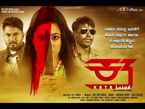 Kata Kannada New Movie | New Movie Trailers 2016 | Official | Motion Poster