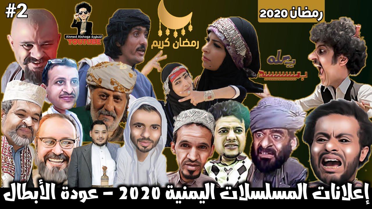 جديد !! جميع اعلانات المسلسلات اليمنية الرمضانية 2020 - عودة الأبطال #2 - قناة الخطورة Ahmed Alshoga