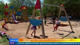 Многодетные получат 450 тысяч рублей на выплату ипотеки